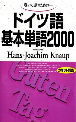 ドイツ語基本単語2000 聴いて、話すための-電子書籍