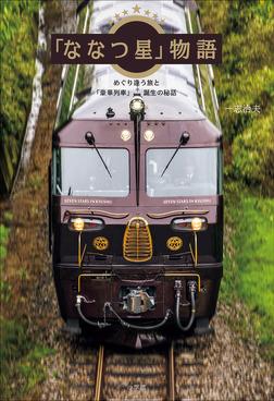 「ななつ星」物語 めぐり逢う旅と「豪華列車」誕生の秘話-電子書籍