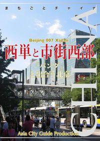 北京007西単と市街西部 〜「パンダ」と出合う北京