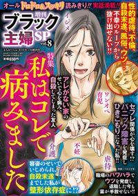 増刊 ブラック主婦SP(スペシャル)vol.8