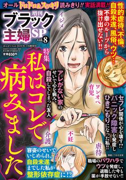 増刊 ブラック主婦SP(スペシャル)vol.8-電子書籍