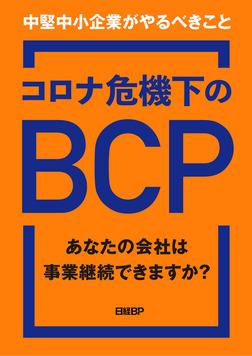 コロナ危機下のBCP あなたの会社は事業継続できますか? 中堅中小企業がやるべきこと-電子書籍