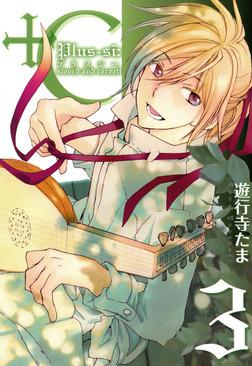 +C sword and cornett 3-電子書籍