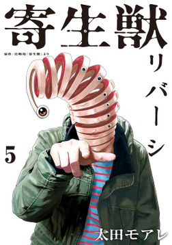 寄生獣リバーシ(5)-電子書籍