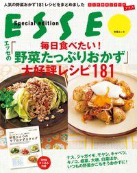エッセの「毎日食べたい! 野菜たっぷりおかず」大好評レシピ181