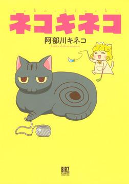 ネコキネコ-電子書籍