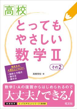 高校とってもやさしい数学II その2-電子書籍