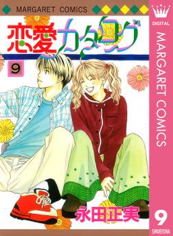恋愛カタログ 9-電子書籍