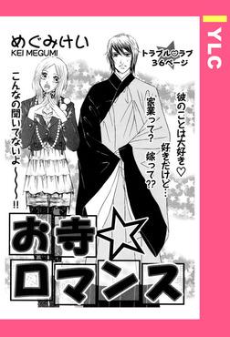 お寺・ロマンス 【単話売】-電子書籍