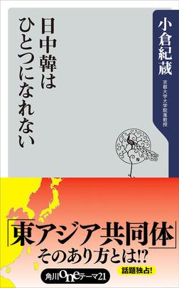 日中韓はひとつになれない-電子書籍