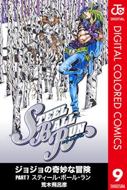 ジョジョの奇妙な冒険 第7部 カラー版 9-電子書籍