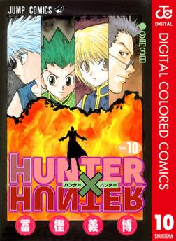 HUNTER×HUNTER カラー版 10-電子書籍