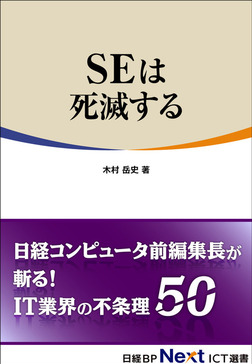 SEは死滅する(日経BP Next ICT選書)-電子書籍