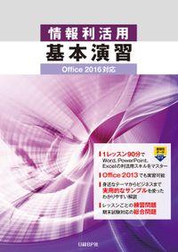 情報利活用 基本演習 Office 2016対応