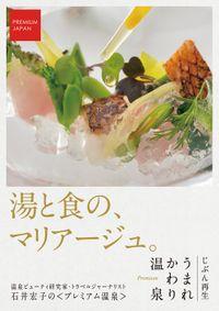 PREMIUM JAPAN じぶん再生 うまれかわり温泉【湯と食の、マリア―ジュ。】