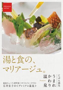 PREMIUM JAPAN じぶん再生 うまれかわり温泉【湯と食の、マリア―ジュ。】-電子書籍