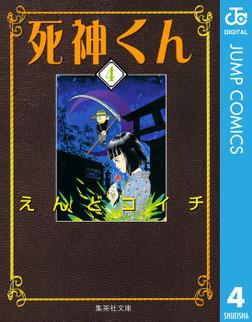 死神くん 4-電子書籍