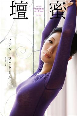 壇蜜 ファム・ファタールvol.1 2011-2019 Premium archive デジタル写真集-電子書籍