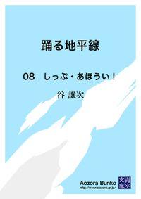 踊る地平線 08 しっぷ・あほうい!