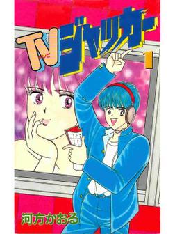 TVジャッカー1巻-電子書籍