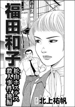 福田和子 松山ホステス殺人事件(単話版) 【後編】-電子書籍