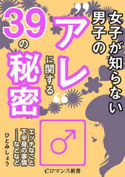 "er-女子が知らない男子の""アレ""に関する39の秘密-電子書籍"