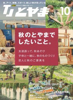 タウン情報とやま 2014年10月号-電子書籍