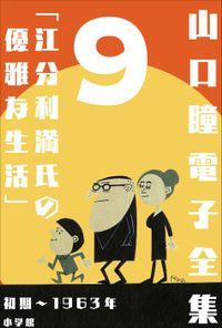 山口瞳 電子全集9 初期~1963年『江分利満氏の優雅な生活』