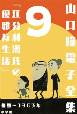 山口瞳 電子全集9 初期~1963年『江分利満氏の優雅な生活』-電子書籍