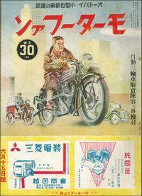 モーターファン 1936年 昭和11年 06月15日号