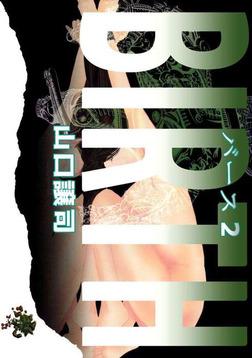 BIRTH 2-電子書籍