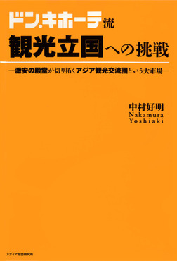 ドン・キホーテ流観光立国への挑戦 : 激安の殿堂が切り拓くアジア観光交流圏という大市場-電子書籍