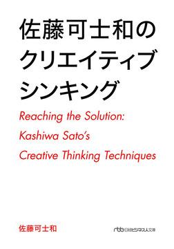 佐藤可士和のクリエイティブシンキング-電子書籍