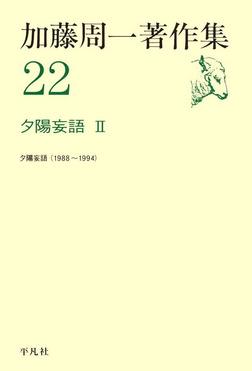 加藤周一著作集 22-電子書籍