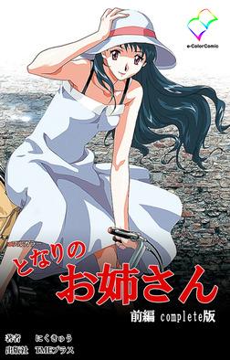 【フルカラー】となりのお姉さん 前編 Complete版-電子書籍