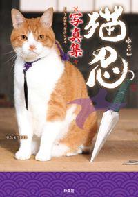 猫忍写真集(扶桑社BOOKS)