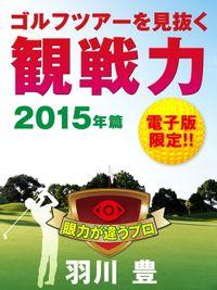 観戦力 ゴルフツアーを見抜く 2015年篇