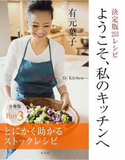 ようこそ、私のキッチンへ 分冊版 Part3 とにかく助かるストックレシピ-電子書籍