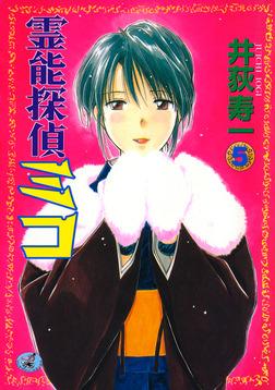 霊能探偵ミコ 第5巻-電子書籍