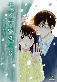 モブ子の恋 8巻