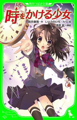 時をかける少女 (角川つばさ文庫)-電子書籍