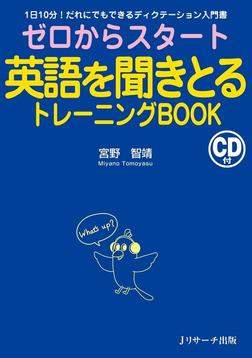 ゼロからスタート英語を聞きとるトレーニングBOOK-電子書籍