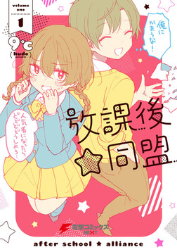 放課後☆同盟(1)-電子書籍