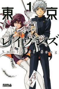 東京レイヴンズ Sword of Song(1)