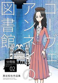コーヴェ・アンネイの図書館 黒谷知也作品集 分冊版2