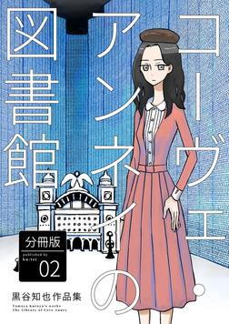 コーヴェ・アンネイの図書館 黒谷知也作品集 分冊版2-電子書籍