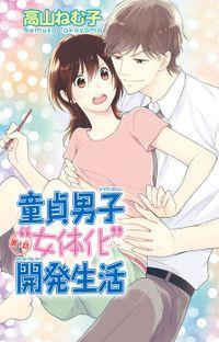 """童貞男子""""女体化""""開発生活 1"""