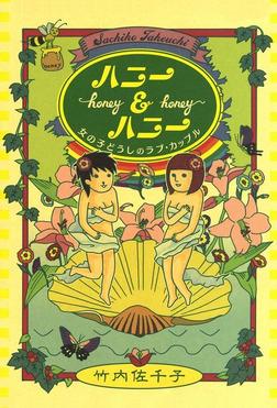 ハニー&ハニー 女の子どうしのラブ・カップル-電子書籍