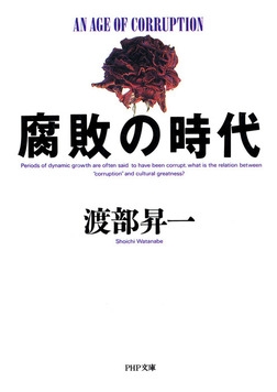 腐敗の時代-電子書籍