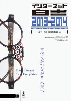 インターネット白書20132014 すべてがつながる未来へ-電子書籍